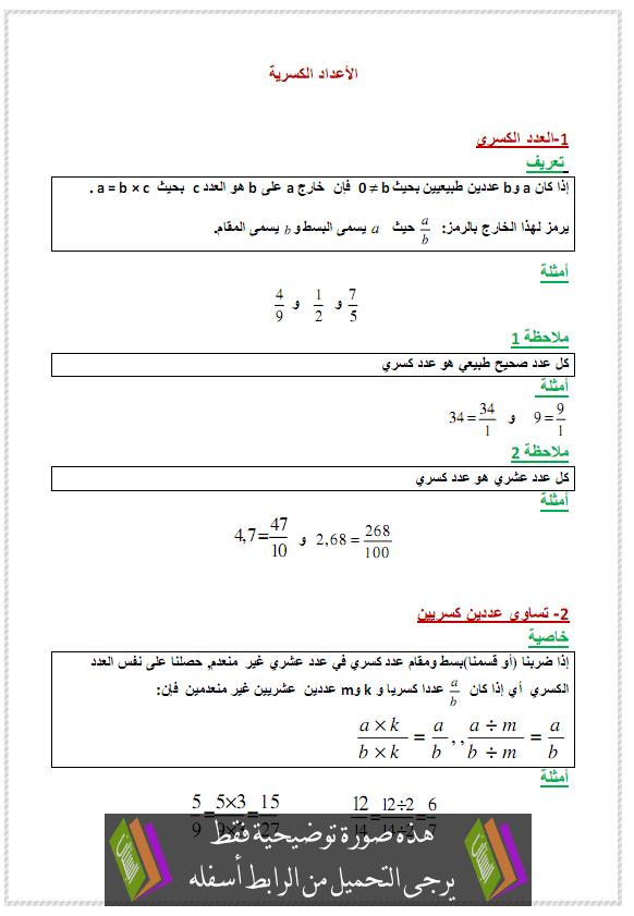 درس الأعداد الكسریة - الأولى إعدادي