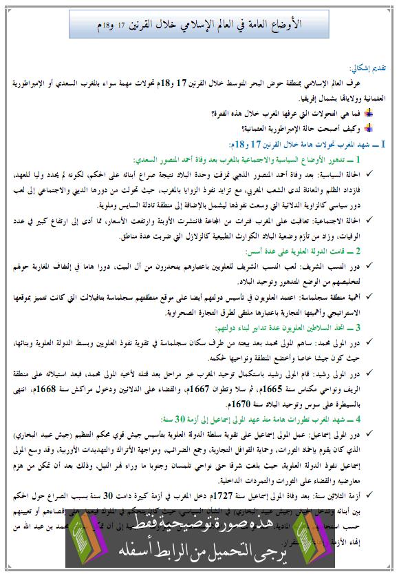 الأوضاع العامة في العالم الإسلامي خلال القرنين 17 و18م