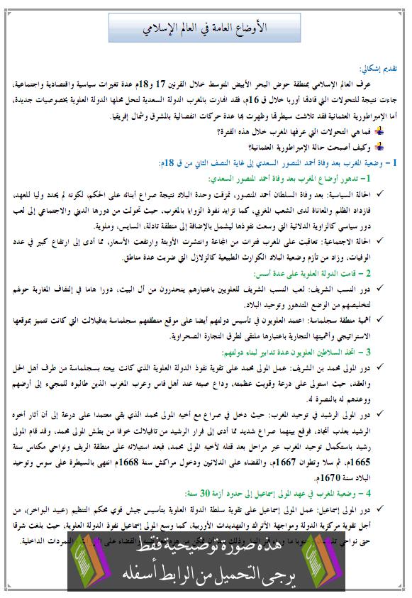 درس التاريخ: الأوضاع العامة في العالم الإسلامي - الجذع المشترك للتعليم الأصيل