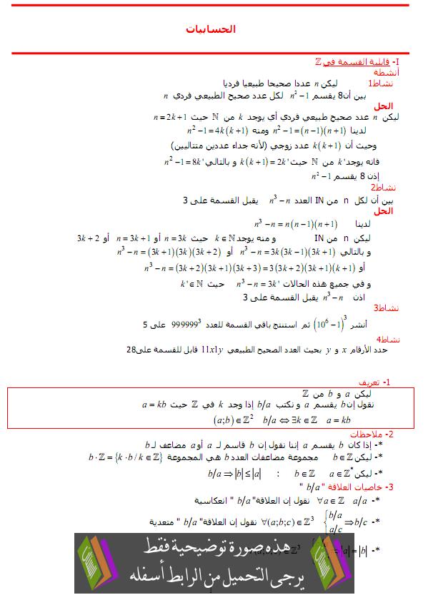 درس الحسابيات في Z - الأولى باكالوريا علوم رياضية