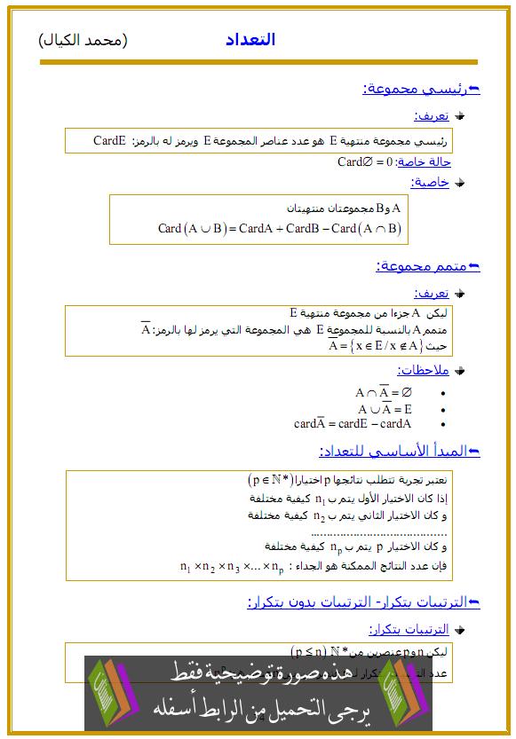 درس التعداد - الأولى باكالوريا علوم رياضية