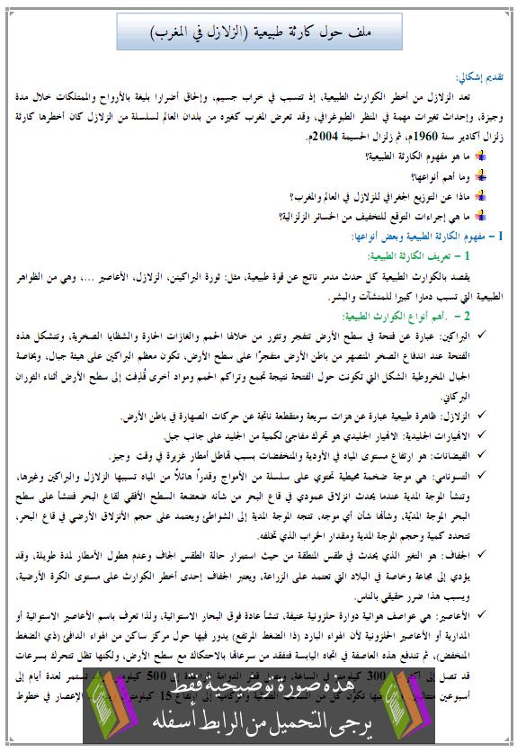درس الجغرافيا: ملف حول كارثة طبيعية (الزلزال في المغرب)- جذع مشترك آداب وعلوم إنسانية