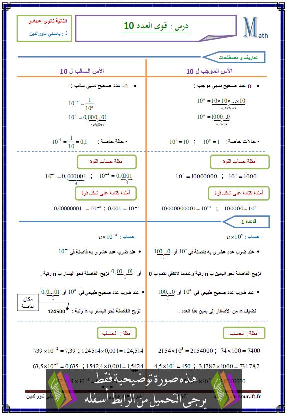 درس قوى العدد 10 - الثانية إعدادي