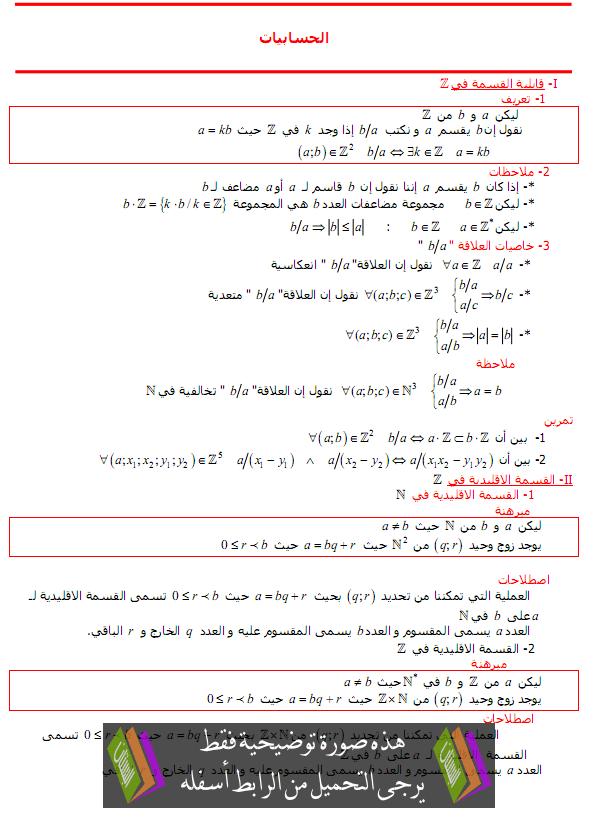 درس الحسابيات في المجموعة Z - الثانية سلك الباكالوريا علوم رياضية
