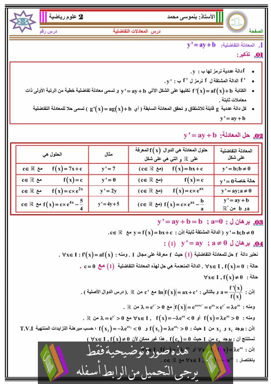درس المعادلات التفاضلية للسنة الثانية باكالوريا علوم رياضية