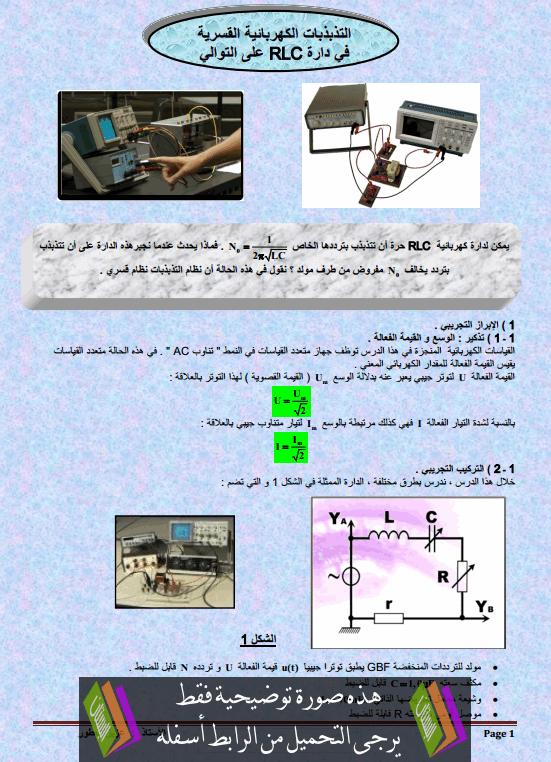 درس التذبذبات الكهربائية القسرية في دارة RLC على التوالي للسنة الثانية باكالوريا علوم رياضية