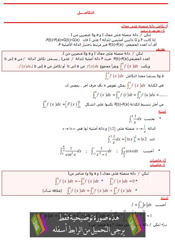 درس التكامل - الثانية سلك الباكالوريا علوم رياضية