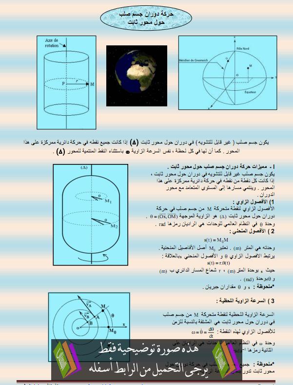 درس الفيزياء: حركة دوران جسم صلب حول محور ثابت - الثانية باكالوريا علوم فيزيائية