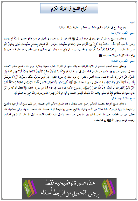درس الفقه والأصول: أنواع النسخ في القرآن الكريم - الثانية باكالوريا علوم شرعية