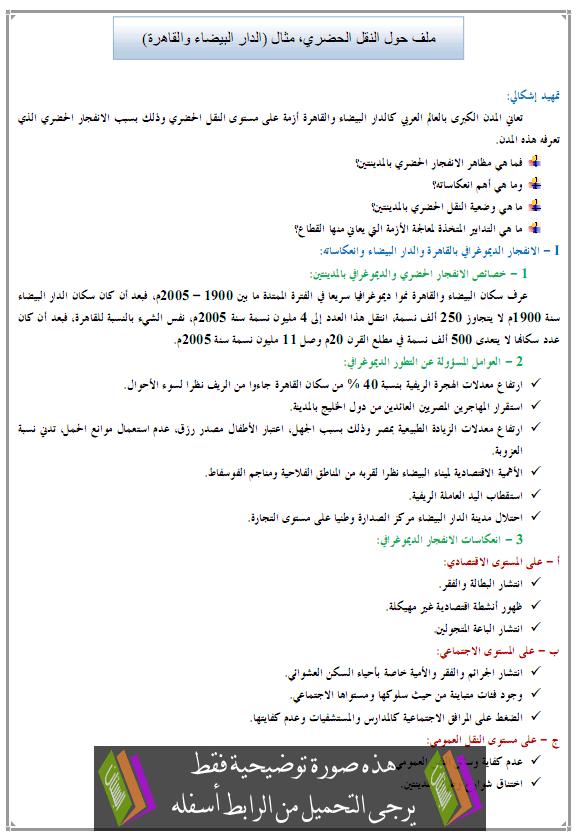 النقل الحضري، مثال (الدار البيضاء والقاهرة) - الجغرافيا – الأولى باكالوريا آداب