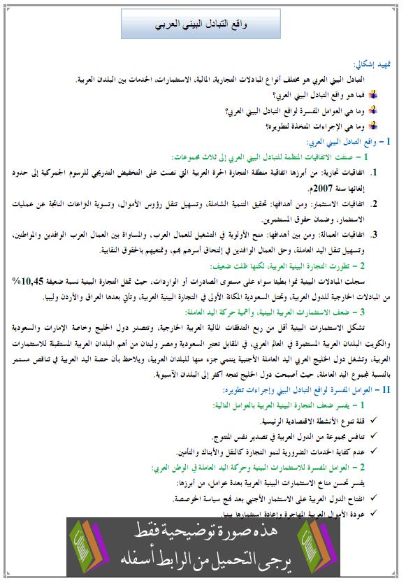 درس واقع التبادل البيني العربي - الجغرافيا – الأولى باكالوريا آداب