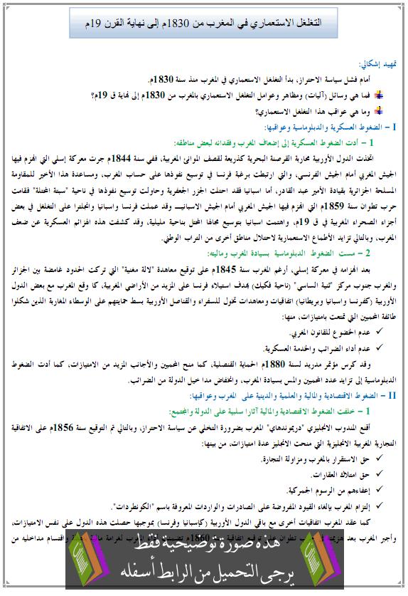 درس التغلغل الاستعماري في المغرب من 1830م إلى نهاية القرن 19م – التاريخ – الأولى باكالوريا آداب