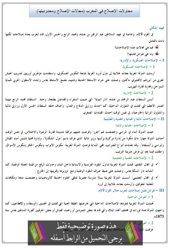 درس محاولات الإصلاح في المغرب (مجالات الإصلاح ومحدوديتها) - التاريخ – الأولى باكالوريا آداب