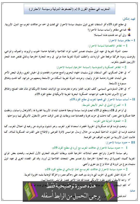 درس المغرب في مطلع القرن 19م (الضغوط الدولية وسياسة الاحتراز) – التاريخ – الأولى باكالوريا آداب