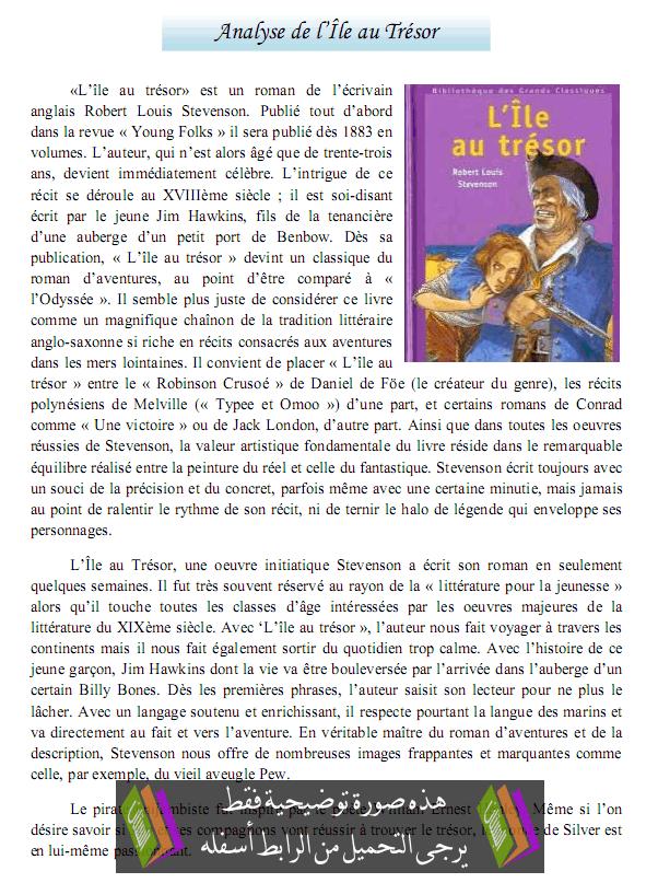 درس Analyse de l'Île au Trésor - اللغة الفرنسية - الثالثة إعدادي