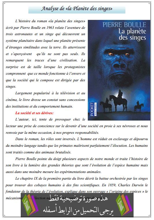 درس «Analyse de «la Planète des singes - اللغة الفرنسية - الأولى باكالوريا
