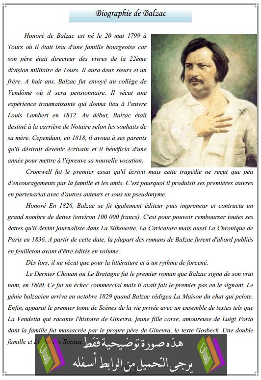 درس Biographie de Balzac - اللغة الفرنسية - الثانية باكالوريا