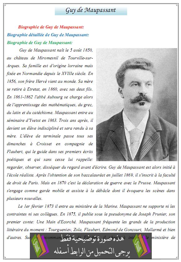 درس Biographie de Guy de Maupassant - اللغة الفرنسية - جذع مشترك
