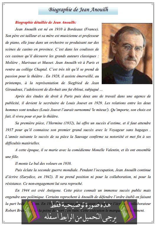 درس Biographie de Jean Anouilh - اللغة الفرنسية - الأولى باكالوريا