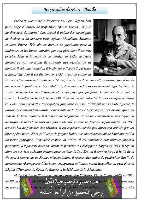 درس Biographie de Pierre Boulle - اللغة الفرنسية - الأولى باكالوريا