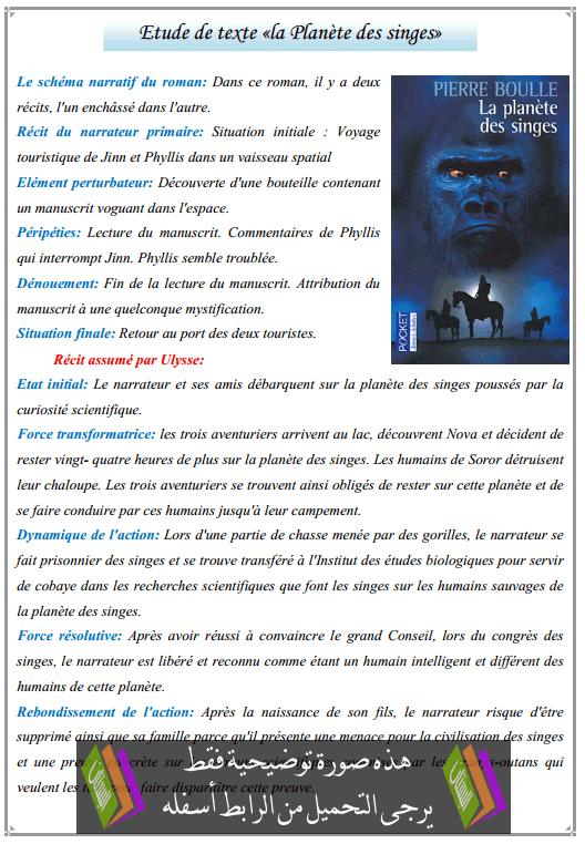 درس «Etude de texte «la Planète des singes - اللغة الفرنسية - الأولى باكالوريا