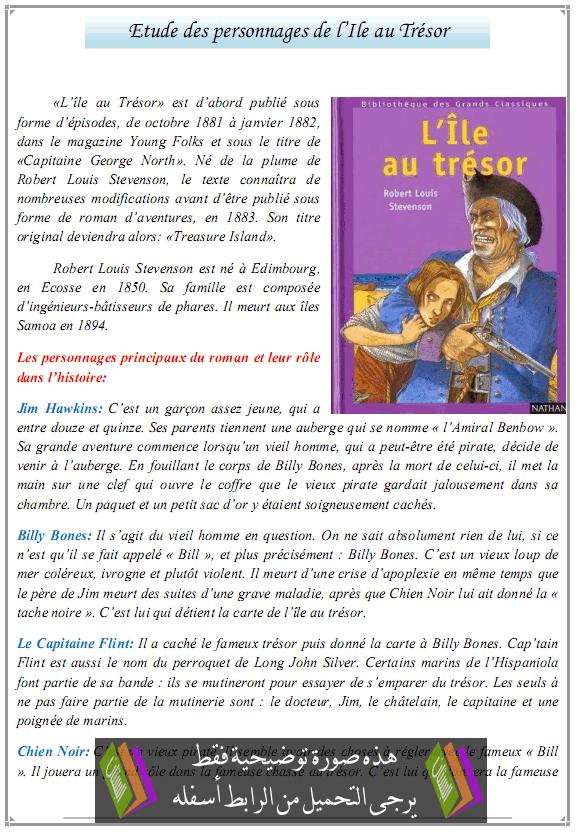 درس Etude des personnages de l'Ile au Trésor - اللغة الفرنسية - الثالثة إعدادي