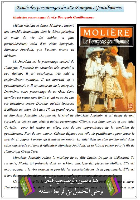 درس «Etude des personnages du «Le Bourgeois Gentilhomme - اللغة الفرنسية - جذع مشترك