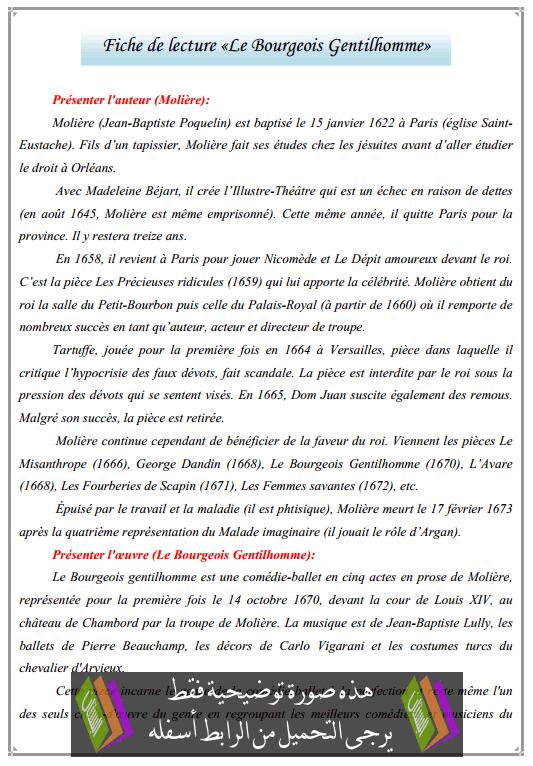درس «Fiche de lecture «Le Bourgeois Gentilhomme - اللغة الفرنسية - جذع مشترك