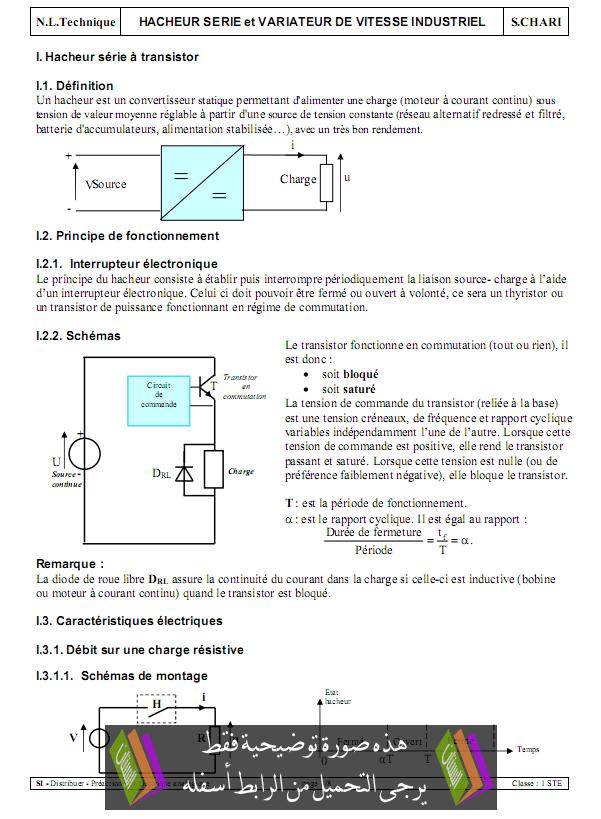 درس Hacheur série variateur de vitesse industriel - علوم المهندس - الأولى باكالوريا علوم وتكنولوجيات كهربائية