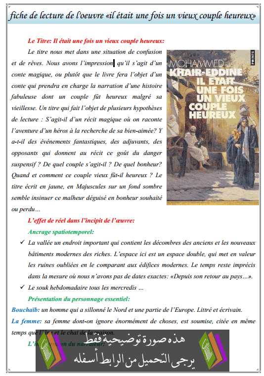 درس «fiche de lecture «Il Était Une Fois Un Vieux Couple Heureux - اللغة الفرنسية - الثانية باكالوريا