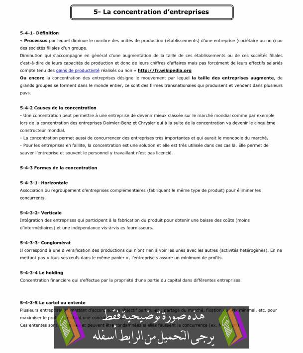درس La concentration d'entreprises - الاقتصاد والتنظيم الإداري للمقاولات - الثانية باكالوريا علوم اقتصادية