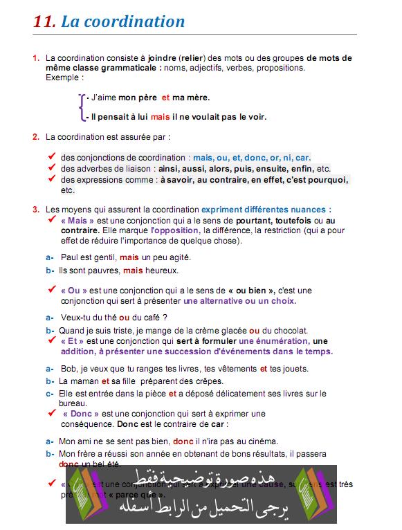 درس La coordination - اللغة الفرنسية - الثالثة إعدادي