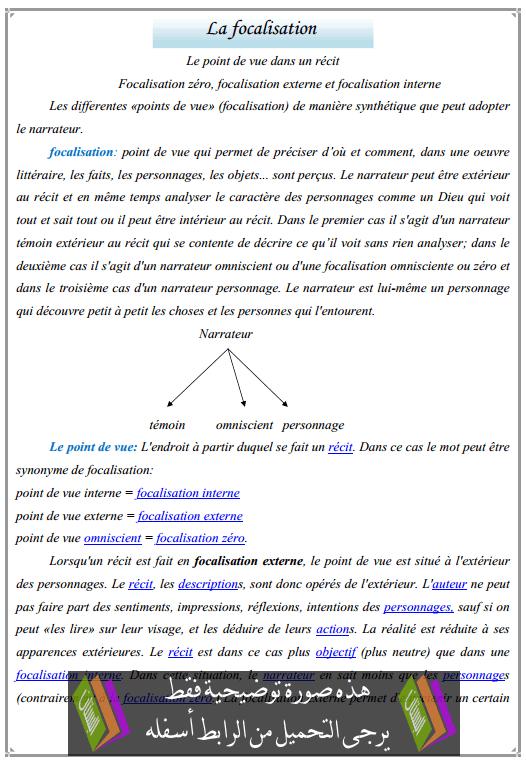 درس La focalisation - اللغة الفرنسية - الأولى باكالوريا