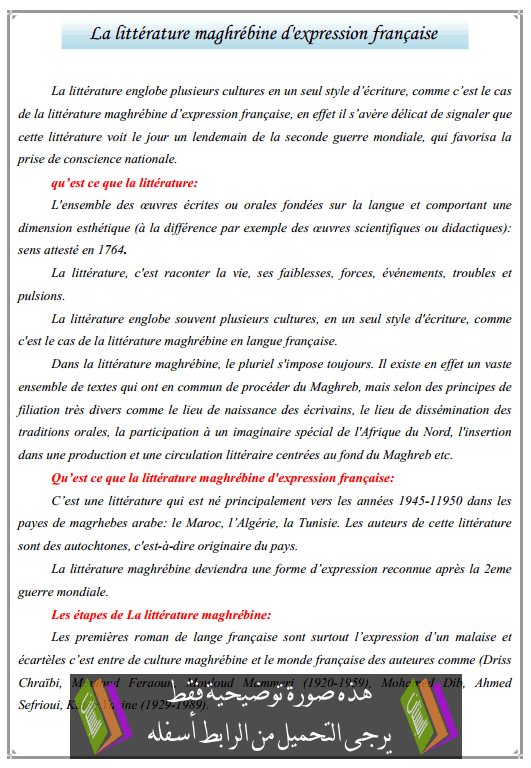 درس La littérature maghrébine d'expression française - اللغة الفرنسية - الأولى باكالوريا
