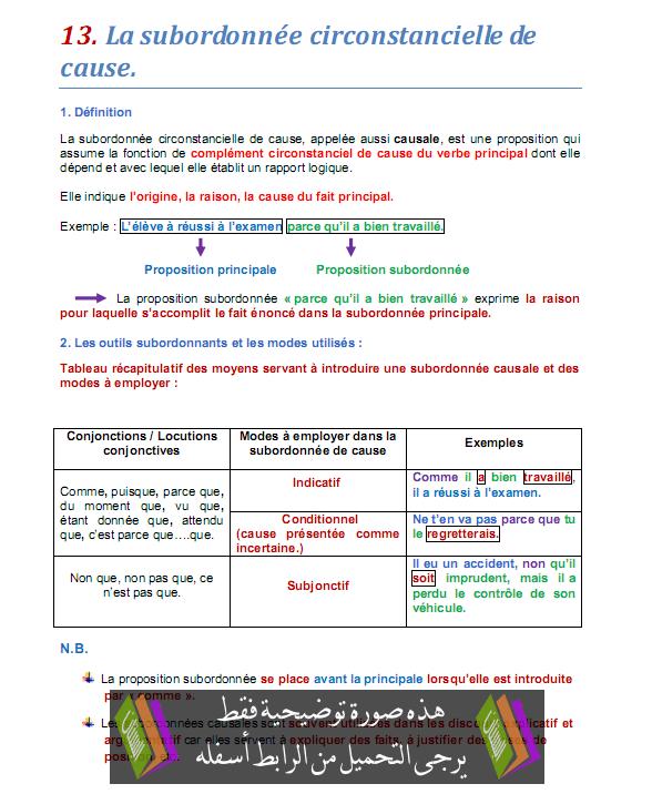 درس La subordonnée circonstancielle de cause - اللغة الفرنسية - الثالثة إعدادي