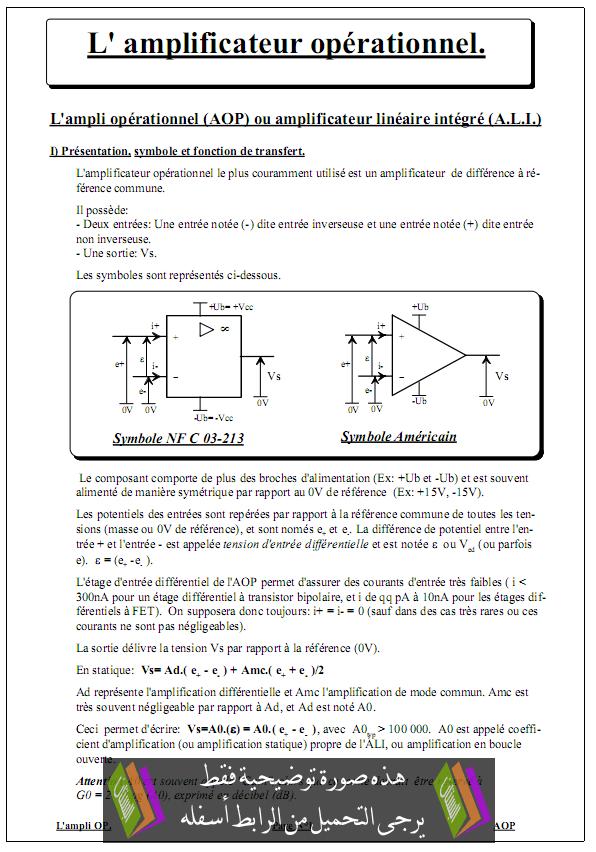 درس L'amplificateur opérationnel - علوم المهندس - الأولى باكالوريا علوم وتكنولوجيات كهربائية