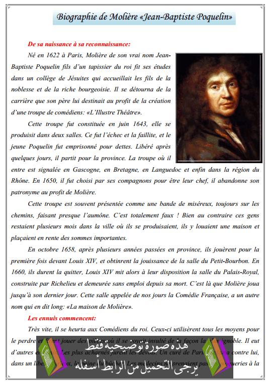 درس «Biographie de Molière «Jean-Baptiste Poquelin - اللغة الفرنسية - جذع مشترك
