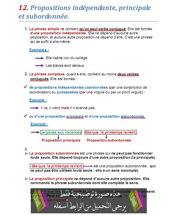 درس Propositions indépendante, principale et subordonnée