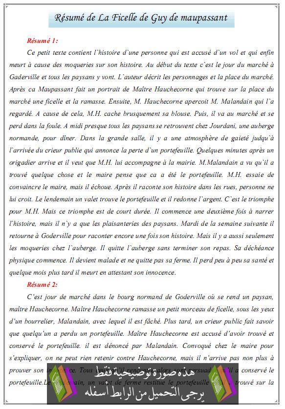 درس Résumé de La Ficelle de Guy de maupassant - اللغة الفرنسية - جذع مشترك