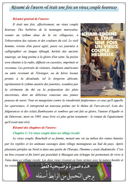 درس «Résumé de l'oeuvre «Il Était Une Fois Un Vieux Couple Heureux - اللغة الفرنسية - الثانية باكالوريا
