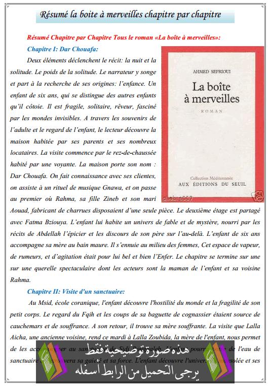 درس Résumé la boite à merveilles chapitre par chapitre - اللغة الفرنسية - الأولى باكالوريا