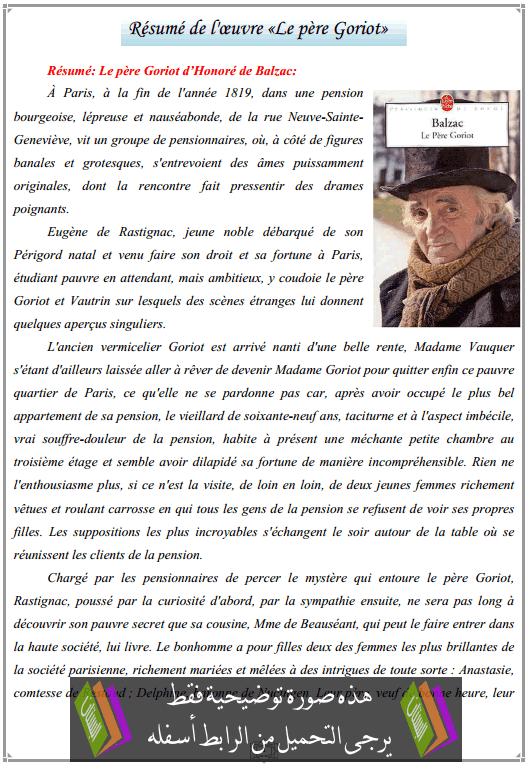 درس «Résumé de l'oeuvre «Le père Goriot - اللغة الفرنسية - الثانية باكالوريا