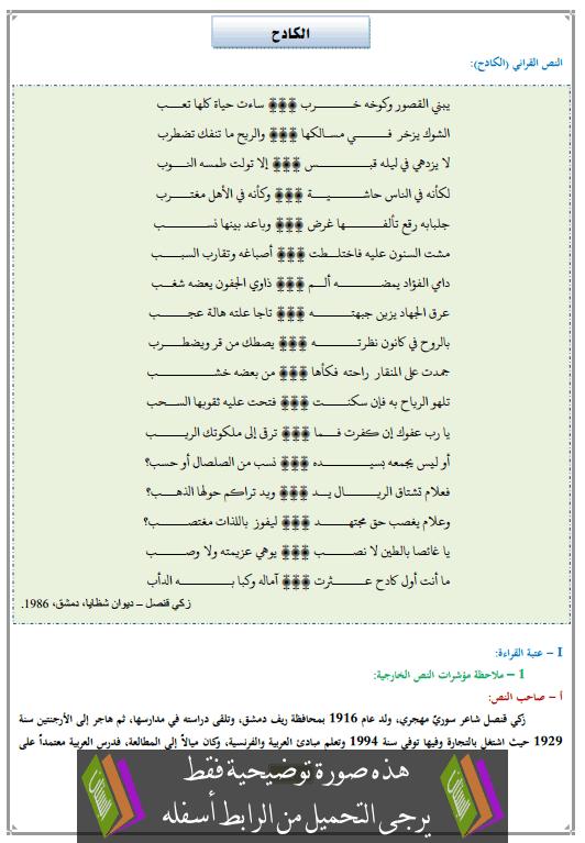 تحضير النص القرائي الكادح الثالثة إعدادي (اللغة العربية)