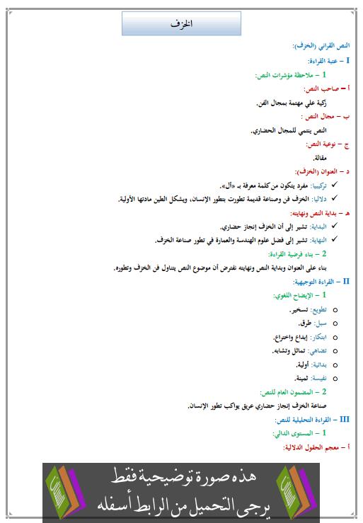 تحضير النص القرائي الخزف للأولى إعدادي (اللغة العربية)