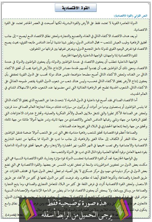 تحضير النص القرائي القوة الاقتصادية الثالثة إعدادي (اللغة العربية)