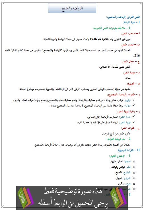 تحضير النص القرائي الرياضة والمجتمع للأولى إعدادي (اللغة العربية)