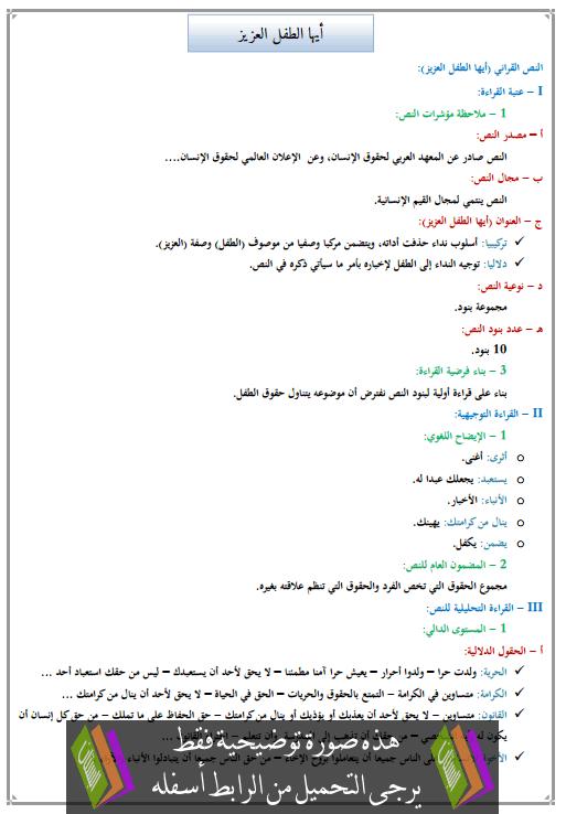 تحضير النص القرائي أيها الطفل العزيز للأولى إعدادي (اللغة العربية)