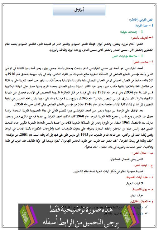 تحضير النص القرائي أطلال للأولى إعدادي (اللغة العربية)
