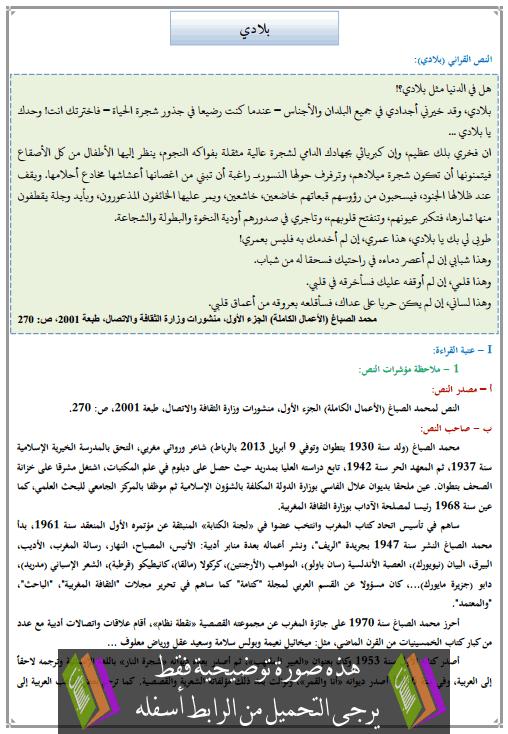 تحضير النص القرائي بلادي للأولى إعدادي (اللغة العربية)