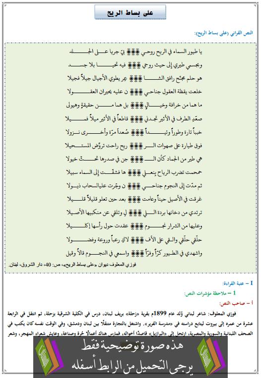تحضير النص القرائي على بساط الريح الثالثة إعدادي (اللغة العربية)